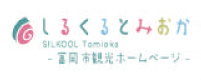 しるくるとみおか 富岡市観光ホームページ
